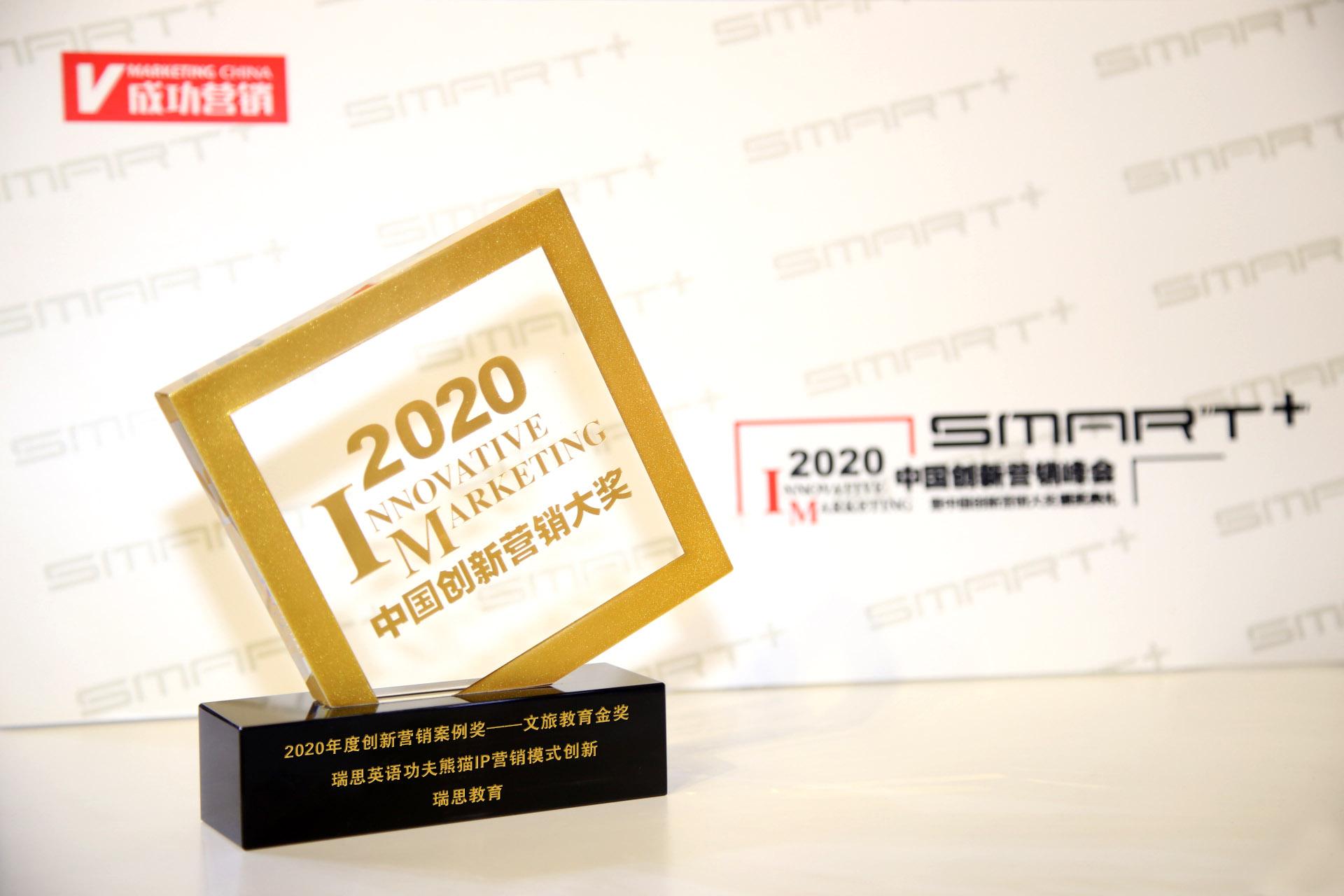 携手功夫熊猫探索IP营销创新,瑞思教育荣获2020年度营销金奖