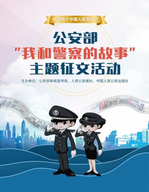 网络文学致敬首个中国人民警察节 阅文作家创作现实题材精品