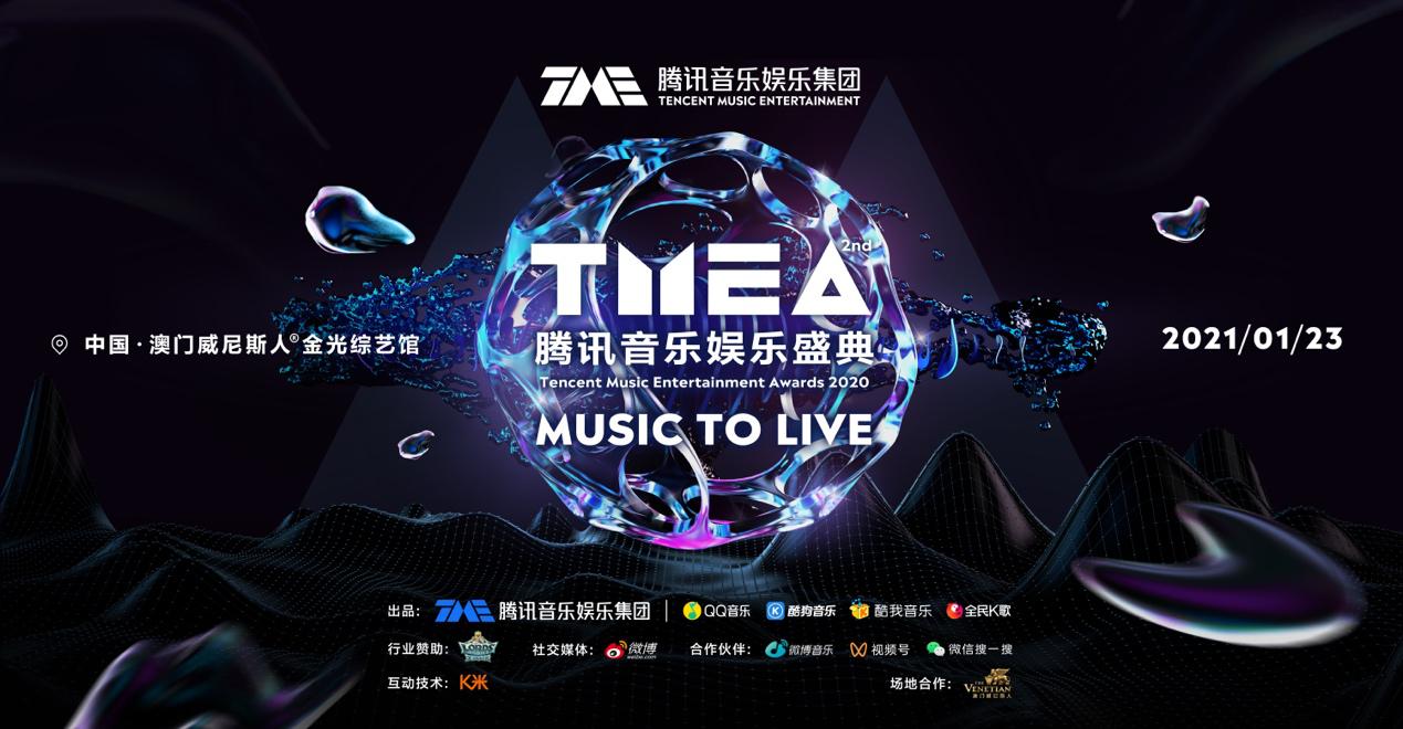 与亿万爱乐人共襄盛举,最具音乐性的盛会TMEA腾讯音乐娱乐盛典第二批阵容揭晓