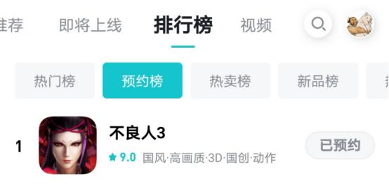 PV首爆后12小时拿下taptap榜首,《不良人3》为何备受玩家青睐?