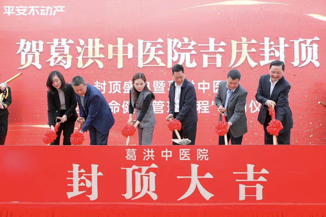 平安罗浮山中医健康产业园葛洪中医院正式封顶