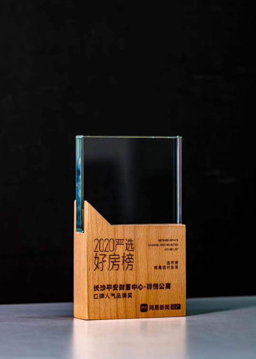"""長沙平安財富中心·驊悅公寓榮膺 """"2020年度品牌人氣口碑獎"""""""