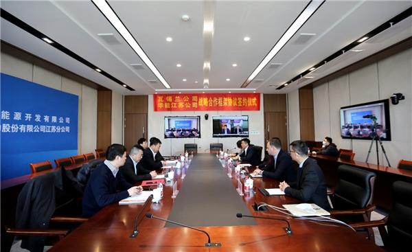 芬兰瓦锡兰集团与华能江苏公司签订战略合作框架协议,推动中国的可持续发电事业