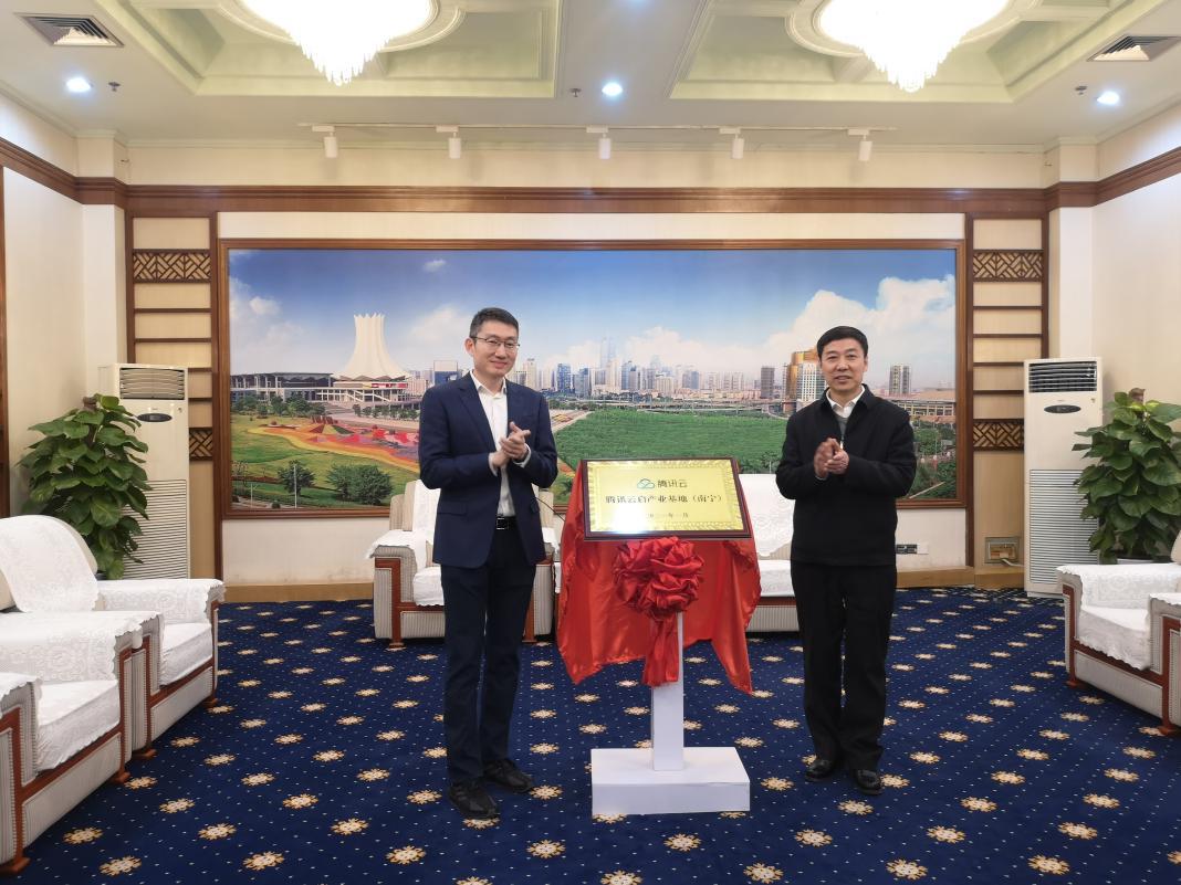 腾讯云启产业基地(南宁)揭牌 加快南宁市产业数字化转型升级进程