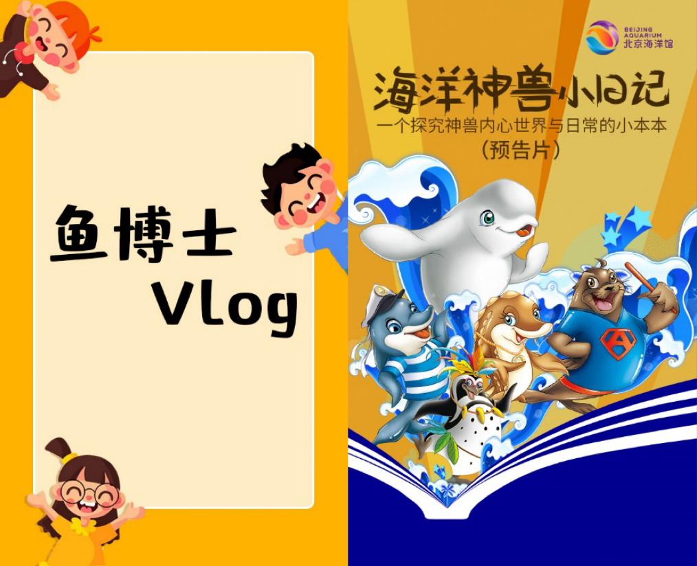 """北京海洋馆""""锦鲤迎春""""活动,花样亲子互动打造在京过年放心游"""