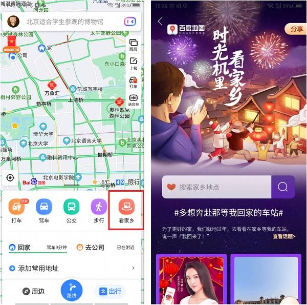 """春节不返乡?用百度地图""""时光机""""览家乡美景、逛新春花市"""