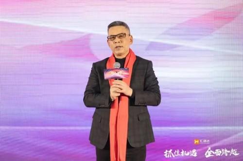 汇通达徐秀贤新春团拜:坚定责任担当,加速发展产业互联网