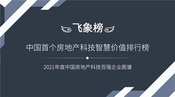 """点点租当选""""飞象榜""""中国最具期待智慧价值-空间流通TOP 10"""