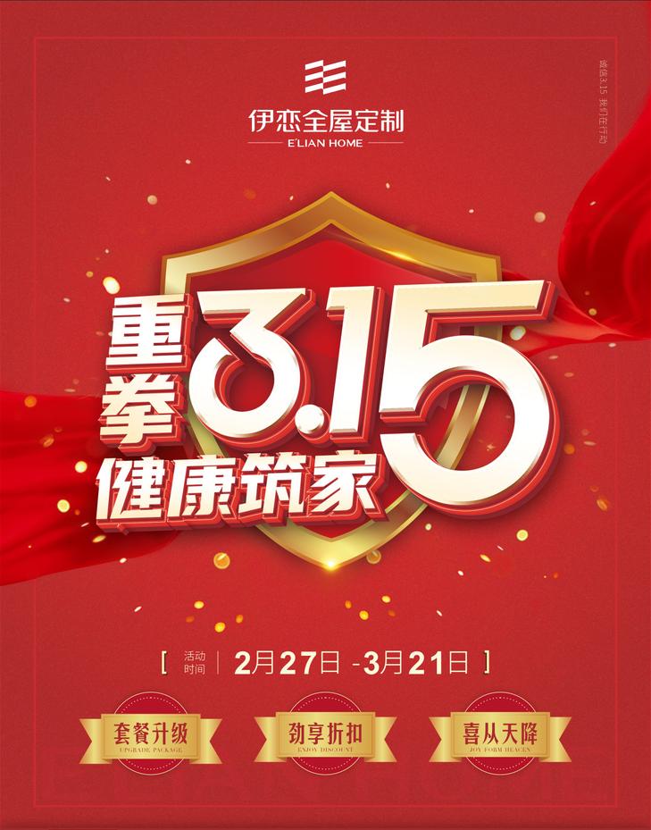 """伊恋全屋定制""""重拳315——健康筑家""""活动火热开启,助你打造理想之家"""