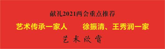 2021两会推荐:艺术传承之家徐振清、王秀润一家