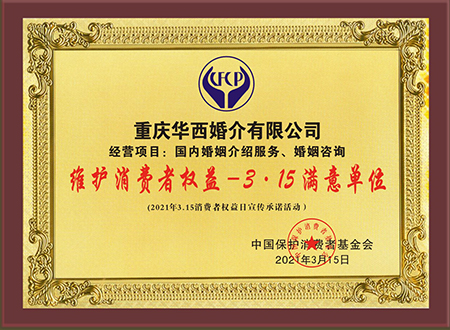 重庆征婚市场华西白领婚介脱颖而出获315满意单位