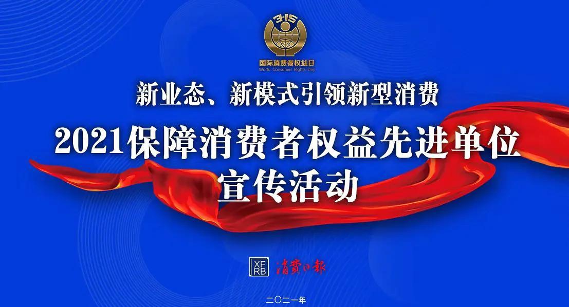 """恭贺巴瑞尔热能荣获""""保障消费者权益先进单位""""称号"""
