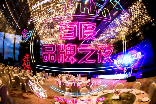 百度品牌之夜在長圓滿舉行,大數據解鎖湖南城市品牌發展