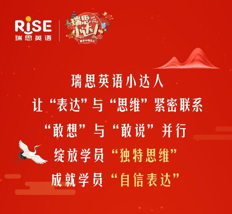 2021瑞思小达人(春季)完美收官 8万余名孩子踊跃参与展现最美中国范儿
