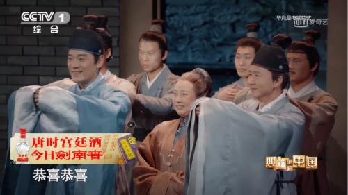 紧跟当下文化热潮,剑南春也跟着火了!