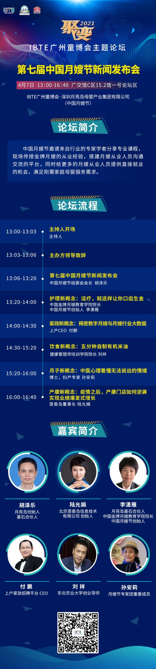 IBTE广州孕婴童博览会活动峰会完整版曝光