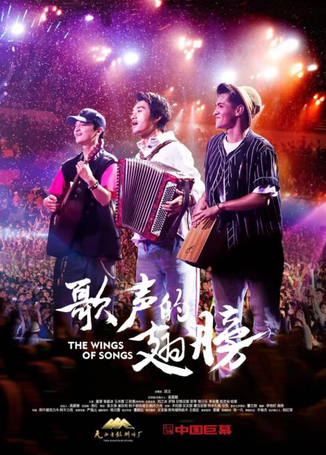 新疆歌舞电影《歌声的翅膀》上映,引发观众热烈反响