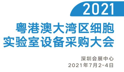 2021粤港澳大湾区细胞实验室设备采购大会