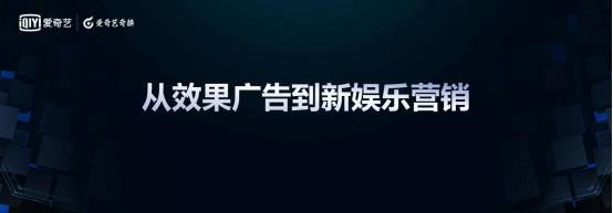 爱奇艺奇麟推整合营销,探索新娱乐营销中的机遇与未来