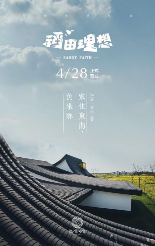 隐居乡里华东首家,常州稻田理想精品民宿4.28正式开业!
