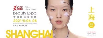 百植健康即将瞩目亮相 2021年上海国际美博会