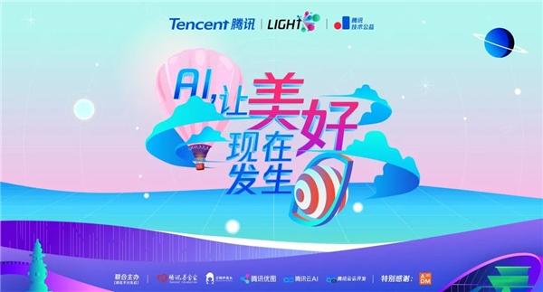 腾讯Light·公益创新挑战赛决赛倒计时2天,适老化设计让AI守护老年生活-产业互联网