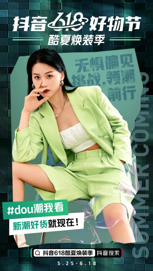 抖音618好物节·酷夏焕装季 | 服饰行业专属玩法新鲜出炉