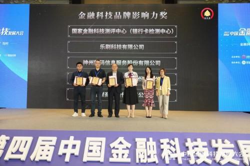 """2020年度""""金松奖""""金融科技品牌影响力公布 乐刷科技等五家企业上榜"""