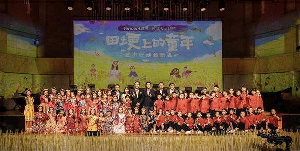 腾讯荷风艺术行动音乐会举办,近180位乡村孩子圆梦-产业互联网