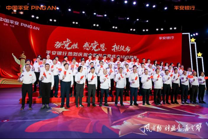 05 超燃 !平安银行领导班子唱响红歌献礼建党100周年78.png