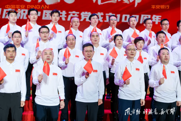 05 超燃 !平安银行领导班子唱响红歌献礼建党100周年192.png