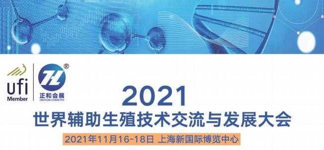 2021世界辅助生殖技术交流与发展大会(邀请函)