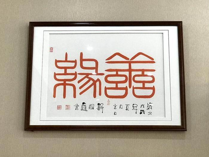 """著名书法家郭耀庭荣获""""世界艺术奖"""""""