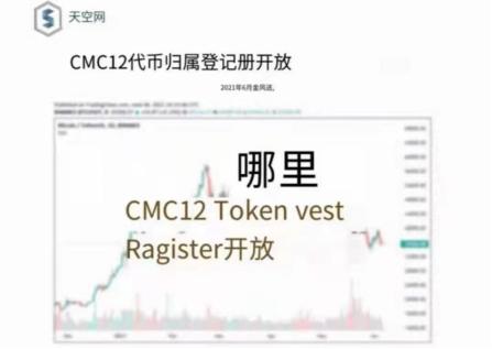 关于天网CMC12释放不看你可能损失过千万