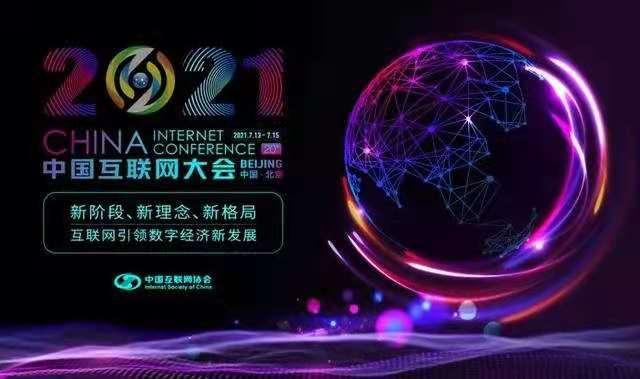 引领数字经济新发展 同城票据网受邀出席2021中国互联网大会