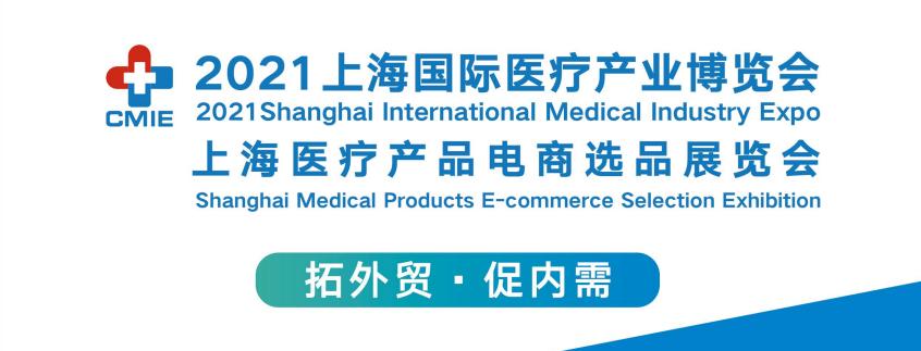 拓外贸、促内需,CMIE上海医疗产业展双线驱动产业发展