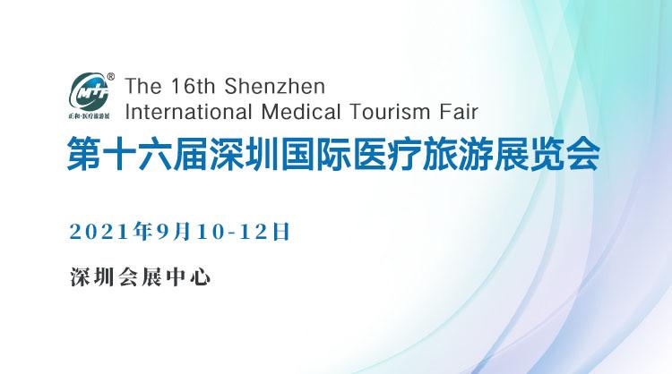 """助力医旅行业复苏,CMTF深圳医旅展9月吹响""""集结号"""""""