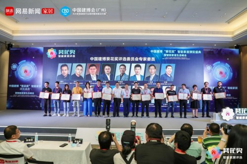 """智能家居行业年度盛会!2021 """"葵花奖""""重磅奖项隆重揭晓"""