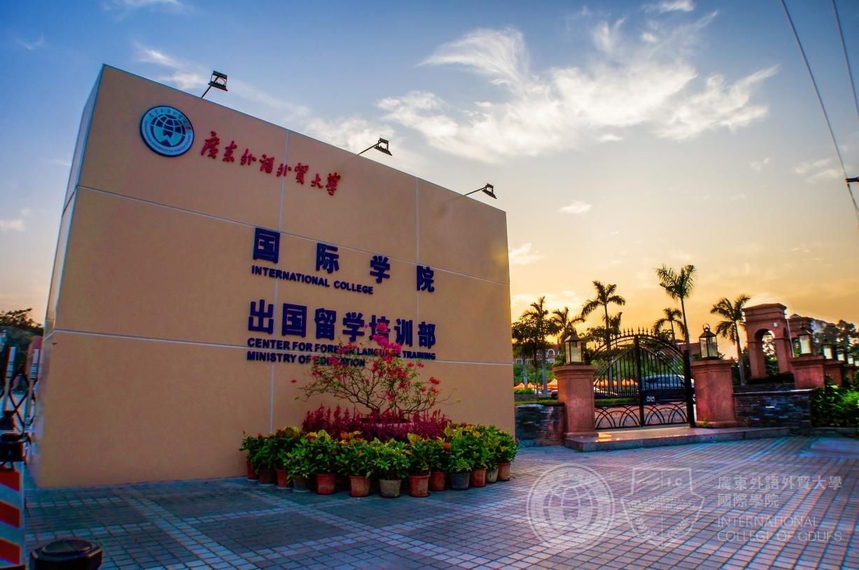 教育部首选的华南出国留学培训基地!广东外语外贸大学国际学院凭什么?