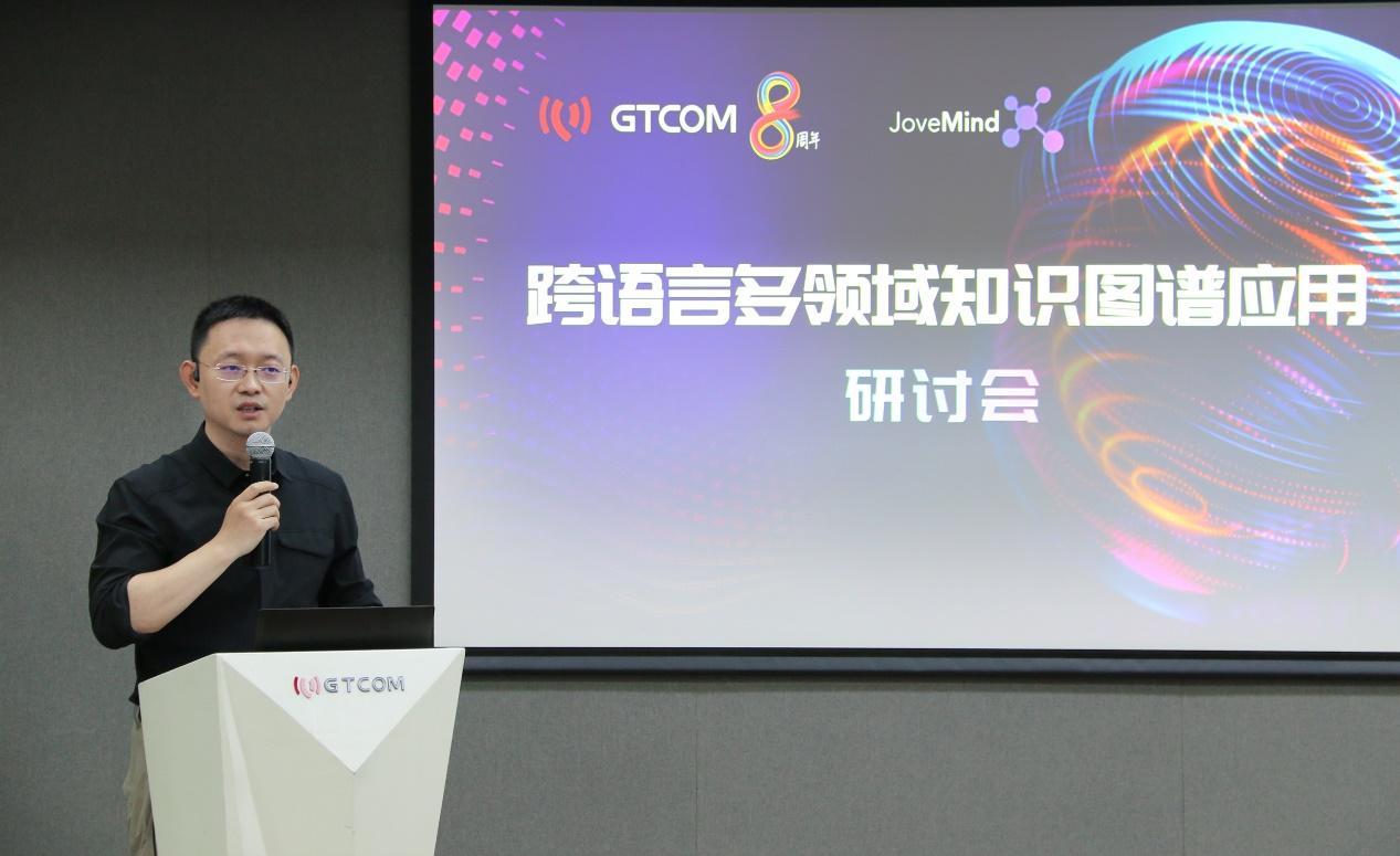 跨语言多领域知识图谱应用研讨会在京召开