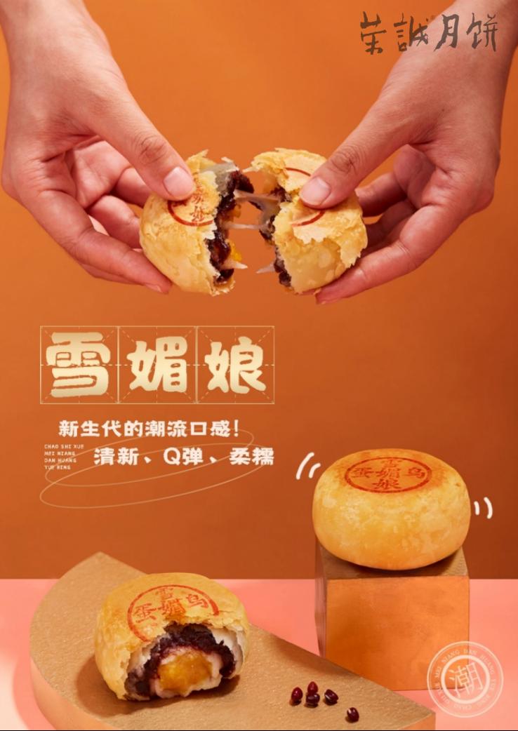八月十五月儿圆,荣诚月饼香又甜!
