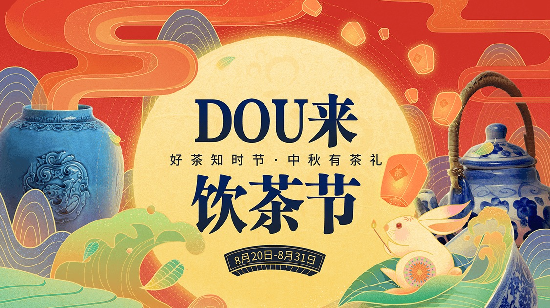 """抖音电商""""DOU来饮茶节"""",抖落了茶瓷行业怎样的生意想象?"""