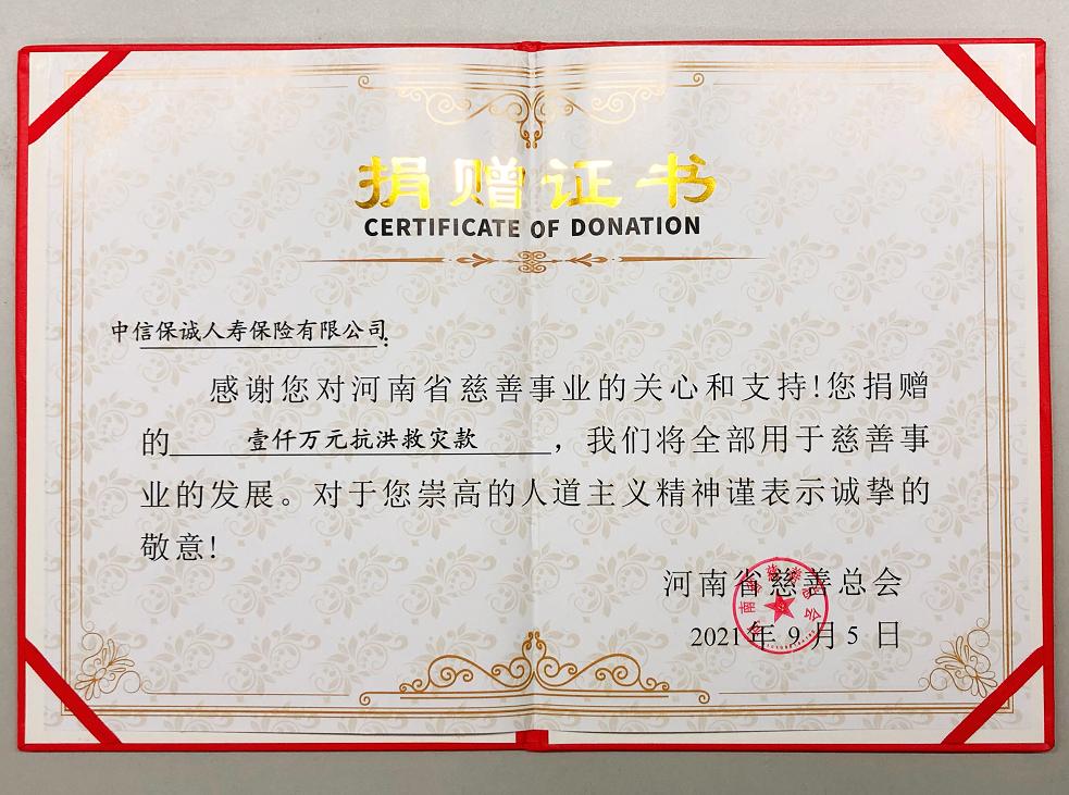 河南省慈善总会致信感谢中信保诚人寿