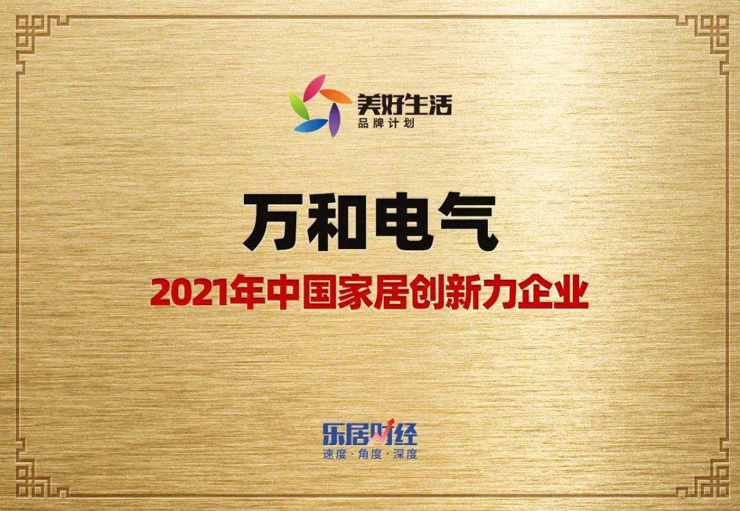"""再获殊荣!万和电气被评选为2021年 """"家居创新力企业"""""""