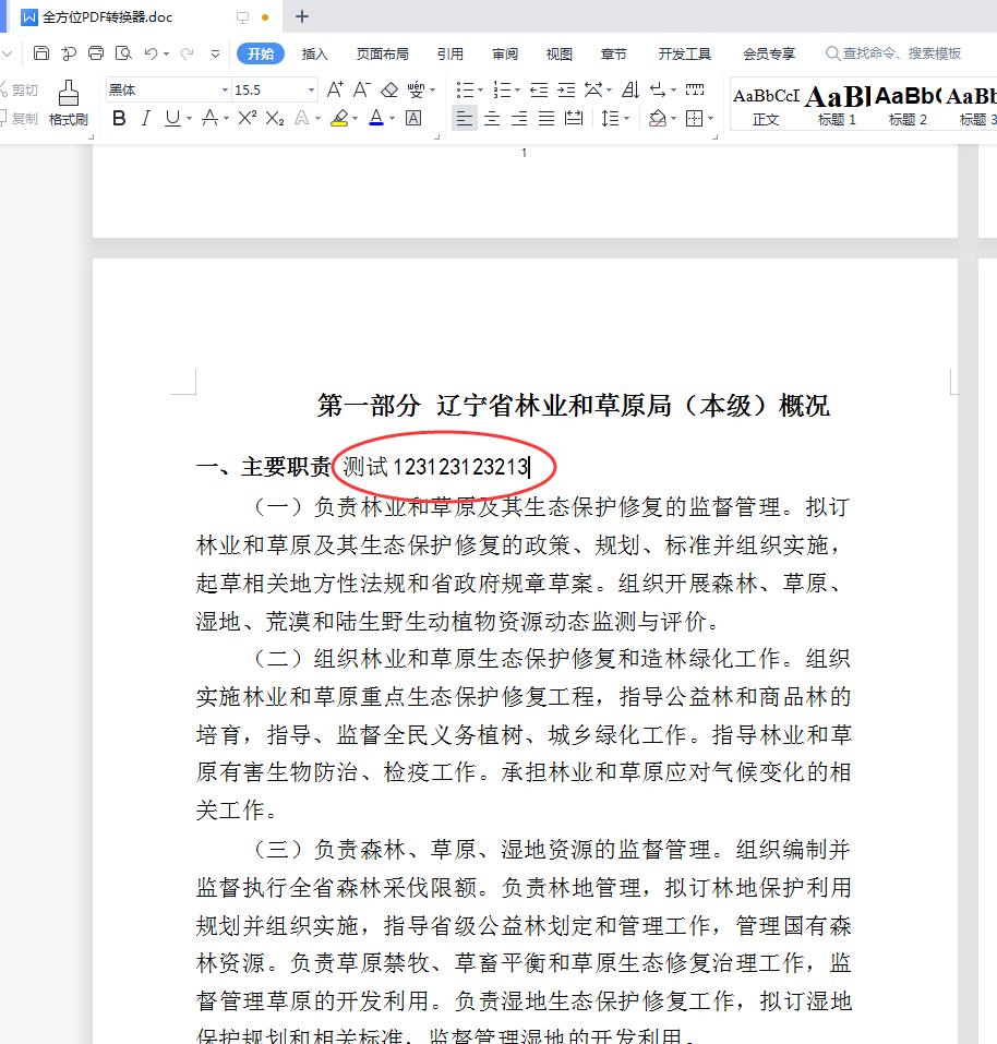 怎么将pdf转换成可以编辑的word文档