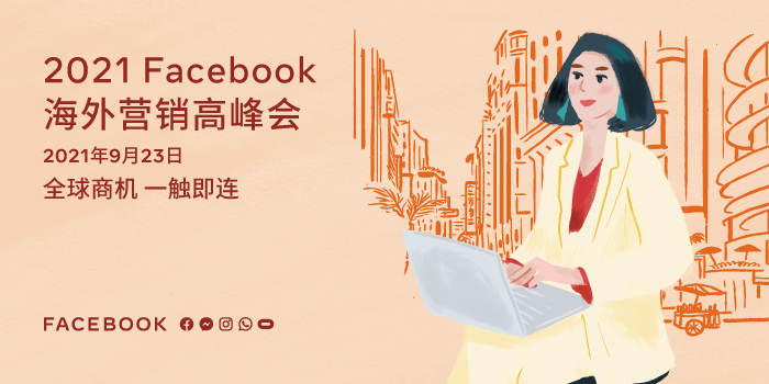 2021 Facebook 海外营销高峰会圆满落幕