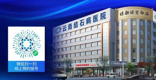 云南结石病医院,二级结石专科医院,专注胆、肾结石诊疗