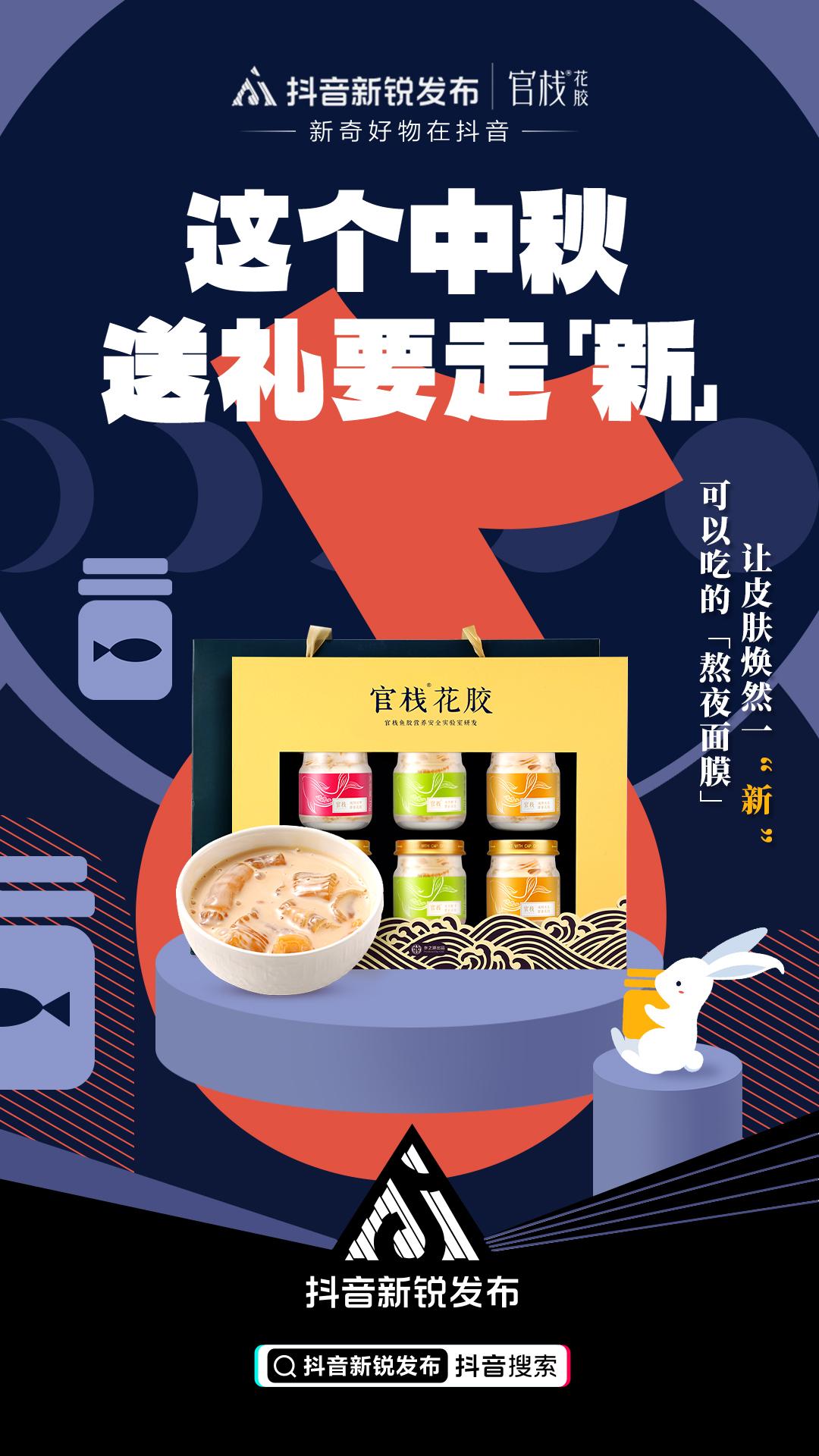 """由达人带自播,新锐即食花胶品牌""""官栈""""的兴趣电商方法论"""