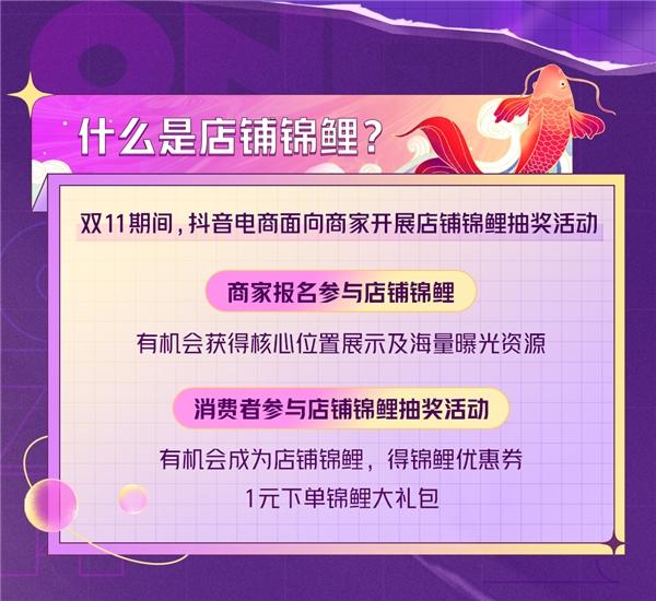 """抖音电商招募百位商家!千万级曝光资源点燃""""双11店铺锦鲤"""""""