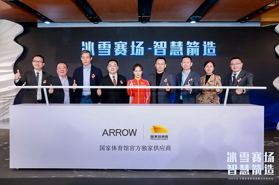 携手打造智慧科技双奥场馆,ARROW箭牌与国家体育馆合作发布会在京举行
